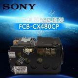 原装索尼FCB-CX480CP 标清SONY18倍光学+彩转黑红外感应摄像机芯