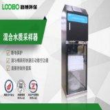 LB-8000K型水质自动采样器 (混合供样型)