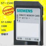 西門子S7-1200/1500 12M 存儲卡