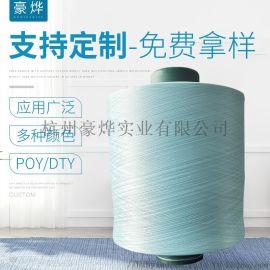 厂家供应色丝涤纶丝低弹半消光织造纺织纱线