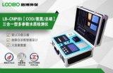 COD/氨氮/總磷三合一型多參數水質檢測儀