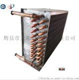 冰箱冰櫃用冷凝器單風道冷凝器製冷設備用廠家直銷