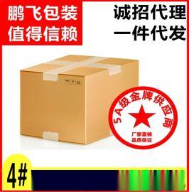 4号瓦楞邮政纸箱淘宝快递包装搬家飞机盒物流印刷纸箱纸盒子