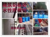 长沙市厂家直销钢模板混凝土高效脱模剂
