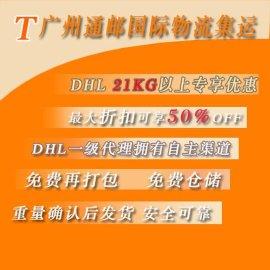 广州国际快递DHL到日本韩国印度越南新加坡东南亚专线