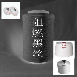 charm yarn、阻燃黑絲、滌綸阻燃纖維、纖維