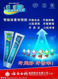 大慶日化用品批i發 廣州雲南白藥牙膏廠家報價
