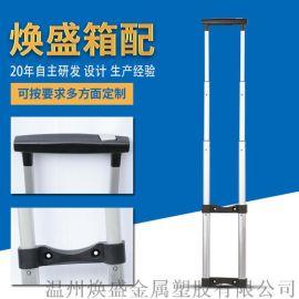 焕盛箱配厂家直销 T099方形铝合金拉杆 箱包杆