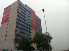 条幅广告 北京墙体网格布防风广告条幅安装