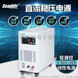 杉达SDL60-40D线性直流稳压电源60V40A