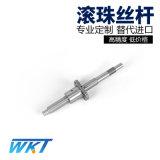 WKT專業定製微型滾珠絲桿絲槓1201