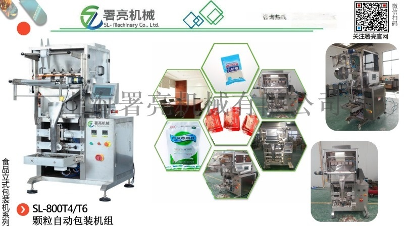颗粒自动化包装机 计量灌装封口包装机,灌装封口包装机