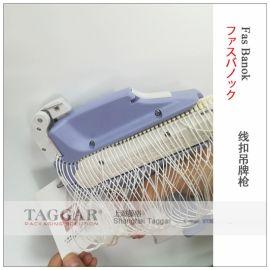 日本自动穿打服装线扣吊粒绳子吊牌商标标签吊卡