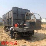 直銷液壓自卸履帶運輸車 全地形拉沙子混凝土履帶車