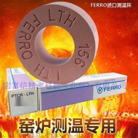 ferro测温环LTH970-1250℃窑炉测温