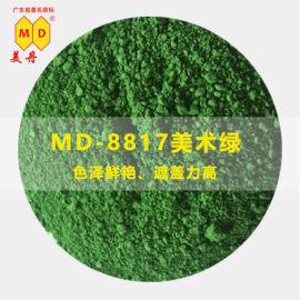 桂林MD8817美术绿色粉着色防锈无机颜料高遮盖