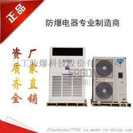 二工防爆空调化工厂局部降温蒸发式防爆空调