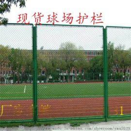 球场护栏网体育围网篮球场护栏网