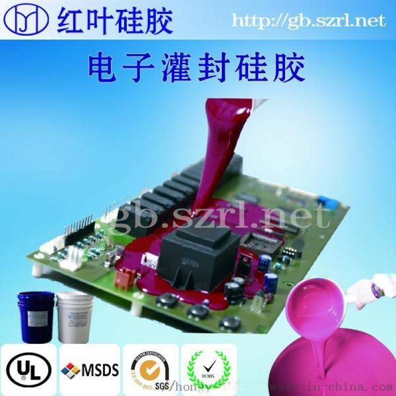LED驅動電源灌封膠