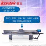 UV平板打印機 數碼平面建材產品