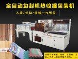 全自动边封机大型展架板材热收缩膜包装机
