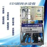 推荐 EDI超纯水设备 医药用水设备  自动化操作