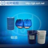 红叶硅胶低粘度硅油 润滑透明水溶性硅油 矽油