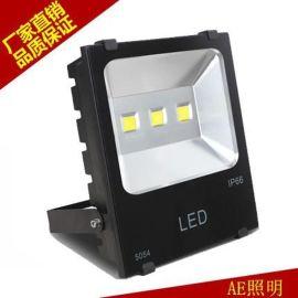 AE照明LED投光灯大功率户外防水射灯广告招牌灯防爆灯150瓦