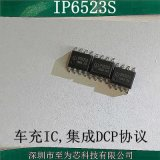 IP6523S 車載充電器充電IC 5V3.1A 5V3.4A 車充soc解決方案IC