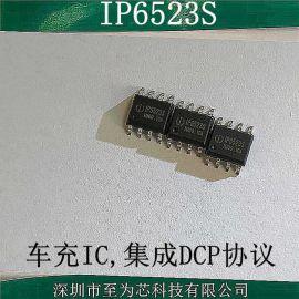 IP6523S 车载充电器充电IC 5V3.1A 5V3.4A 车充soc解决方案IC