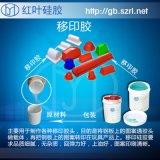 深圳移印矽膠 移印矽橡膠/液體移印矽膠直銷