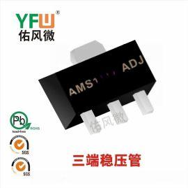 AMS1117-ADJ SOT-89三端稳压管