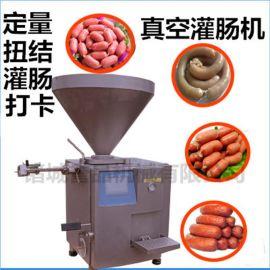 湘西腊肠真空灌装机 定量扭结打卡一体机 全自动大型灌肠机可定制
