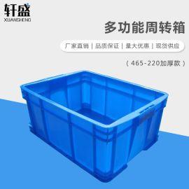 轩盛,465-220加厚款周转箱,运输箱,厚塑料箱