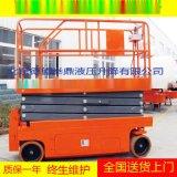 廠家直銷北京德望舉鼎液壓升降機固定式升降平臺移動升降機