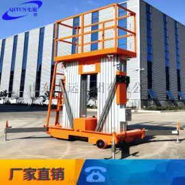 移动电动液压升降平台铝合金升降机高空作业平台