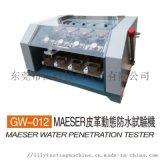 GW-012 MAESER皮革动态防水试验机