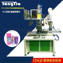 东莞通亚TYH-250MC半自动平圆两用热转印机