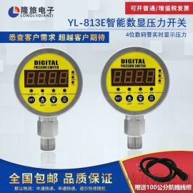 YL-813E智能数显压力开关