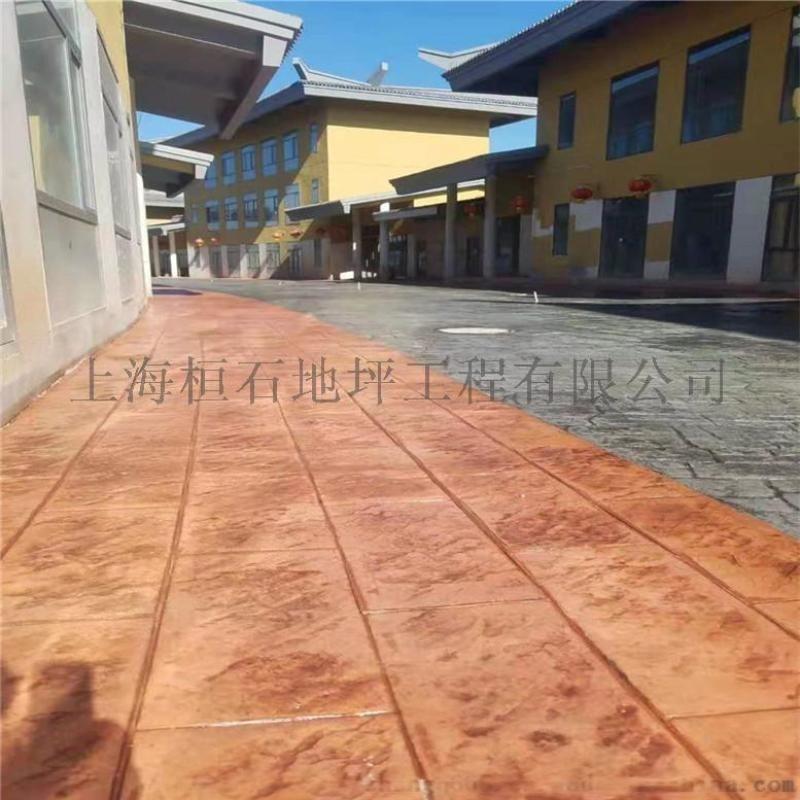 重庆地区彩色压花地坪 丰都艺术压模地坪材料
