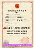 杭州水利三级资质代办常见问题
