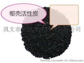 超威电镀  颗粒活性炭
