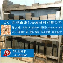 供应一胜百asp-23粉末高速钢板 冲压模高速钢板材 asp23硬料