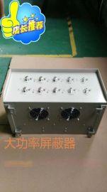 深圳大功率手機信號遮罩器