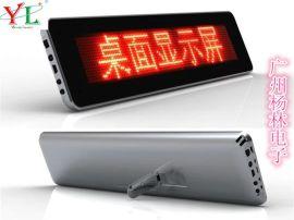 塑料桌面屏,台式屏,桌面显示屏,会议屏,LED屏 6字显示【豪华型】