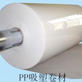 专业生产月饼托盘泡壳包装盒pp吸塑材料 食品级pp吸塑卷材