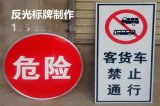 交通警示牌 禁止客货车通行反光标志牌制作