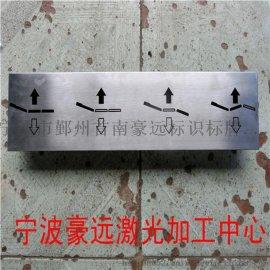 宁波脚踏面板激光打标/激光标记/激光加工/激光刻字