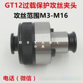 攻丝夹头 GT12-M3-M16 攻牙夹头 丝锥夹套