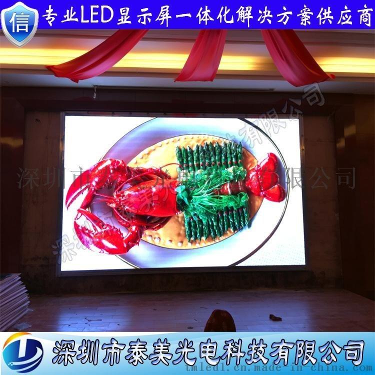 室內P3全綵小間距LED廣告屏 P3電子螢幕LED